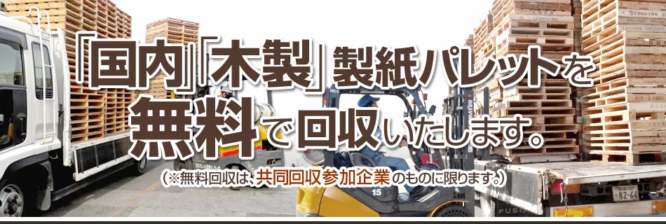 日本パレット流通センター株式会社<メイン画像>